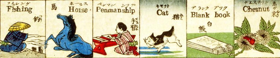"Kamekichi Tsunajima titled ""Ryūkō eigo zukushi"", or ""A Fashionable Melange of English Words,"" 1887. The Public Domain Review."