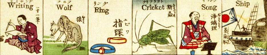 Japanese Woodcut English Words 1